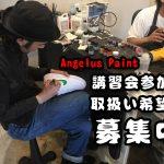 【募集中】スニーカーペイント講習会参加者&アンジェラス取扱希望店