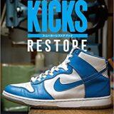HOW TO KICKS RESTORE スニーカーレストアブック