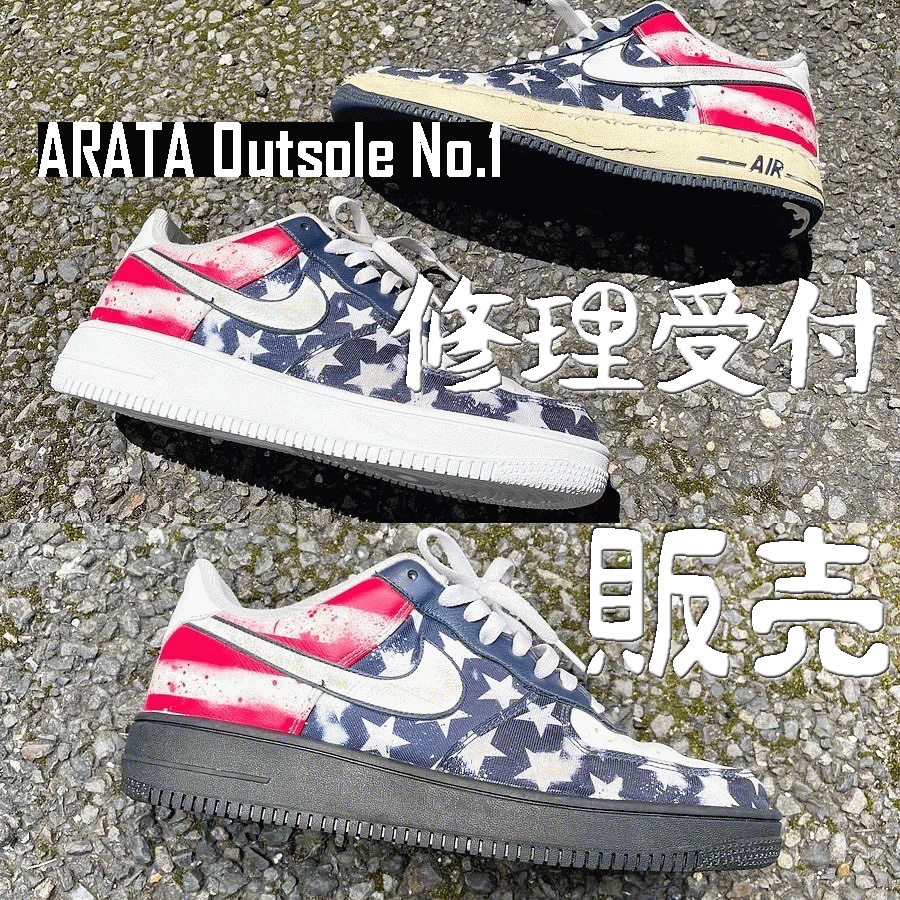 ARATA Outsole No.1 エアフォース1 カスタム リペア